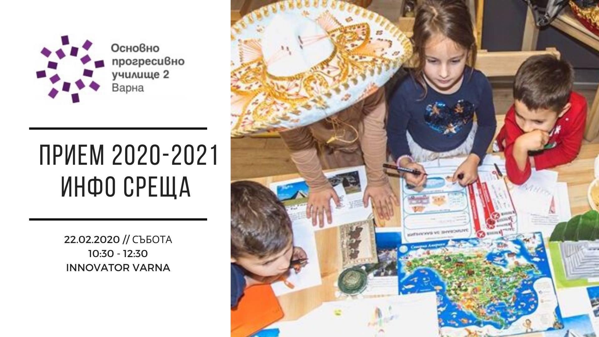 презентация прием 2020 ОПУ2 Варна